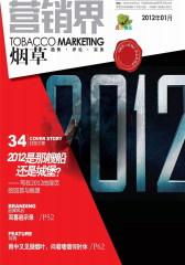 营销界·烟草 月刊 2012年01期(仅适用PC阅读)
