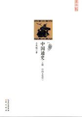 崇文馆中国通史全2册