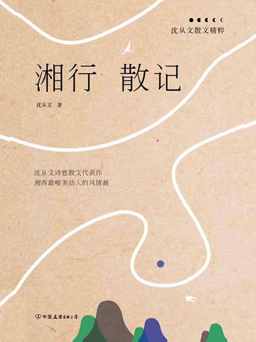 湘行散记:沈从文散文精粹