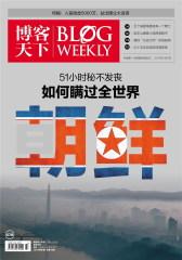 博客天下 半月刊 2012年01期(仅适用PC阅读)