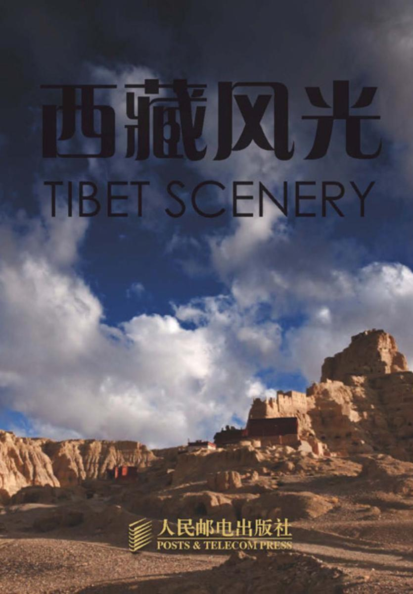 西藏风光(仅适用PC阅读)