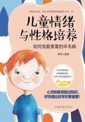 儿童情绪与性格培养:如何克服害羞的坏毛病