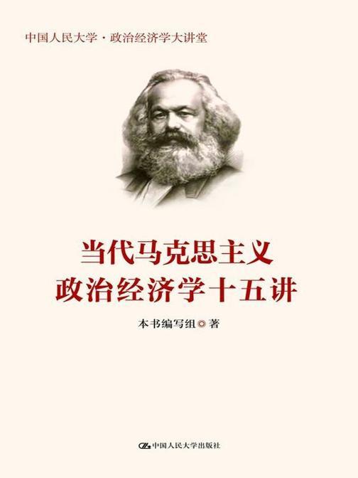 当代马克思主义政治经济学十五讲