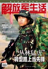 解放军生活 月刊 2012年01期(仅适用PC阅读)