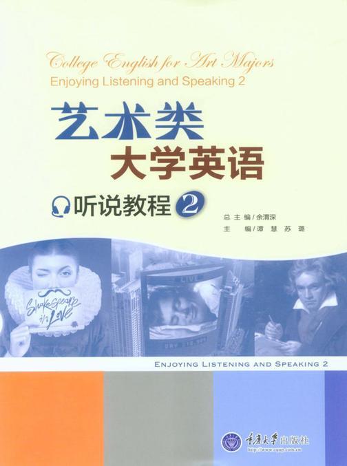 艺术类大学英语听说教程 2