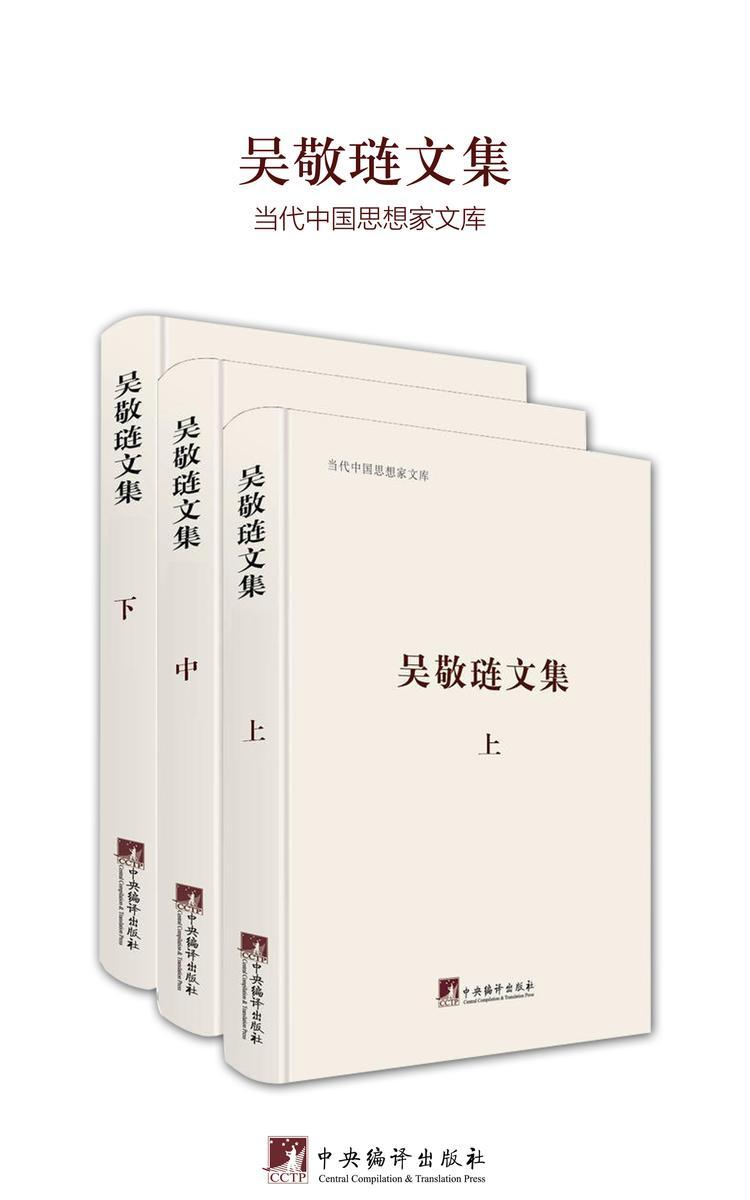 吴敬琏文集(套装3册)