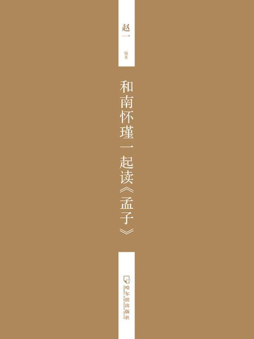 和南怀瑾一起读《孟子》
