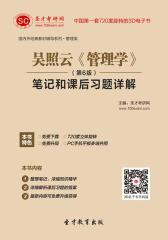 [3D电子书]圣才学习网·吴照云《管理学》(第6版)笔记和课后习题详解(仅适用PC阅读)