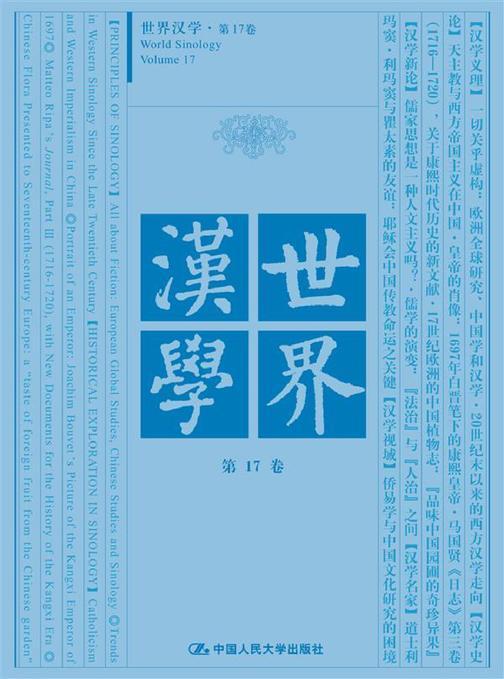 世界汉学 第17卷