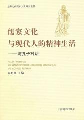 儒家文化与现代人的精神生活