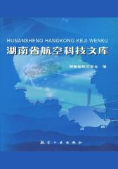 湖南省航空科技文库