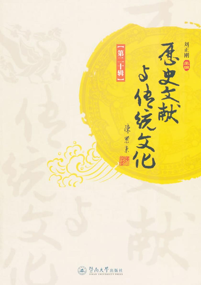 历史文献与传统文化·第二十辑