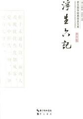 崇文国学经典普及文库浮生六记(平装)