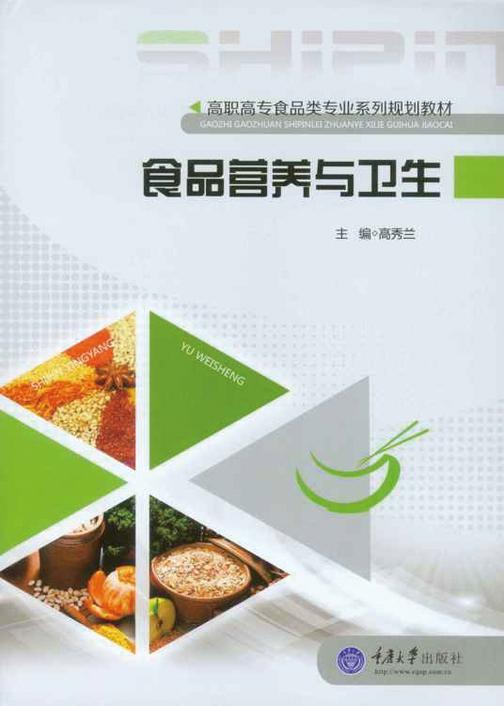 食品营养与卫生