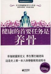 健康的首要任务是养骨(史上  本人体骨骼使用说明书)(试读本)