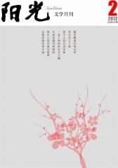 阳光 月刊 2012年02期(仅适用PC阅读)