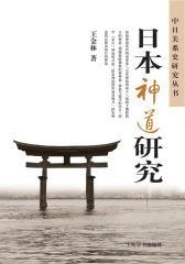 日本神道研究