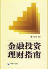 金融投资理财指南