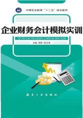 企业财务会计模拟实训