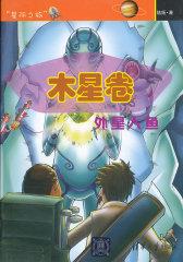 木星卷 外星人鱼(星际之旅)(试读本)