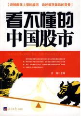看不懂的中国股市(试读本)
