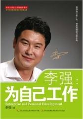 李强:为自己工作(仅适用PC阅读)