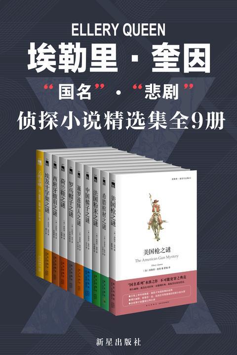 """埃勒里·奎因侦探小说""""国名系列""""全集(全9册)(举世公认的逻辑推理经典,侦探小说中的""""圣经"""")"""