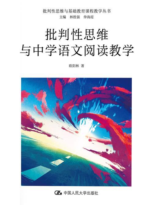 批判性思维与中学语文阅读教学(批判性思维与基础教育课程教学丛书)