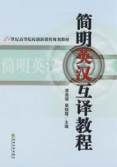 简明英汉互译教程