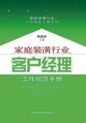家庭装潢行业:客户经理工作规范手册