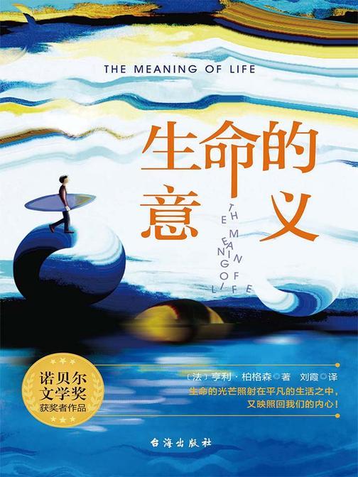 生命的意义(诺贝尔文学奖获奖作品 开启法国生命哲学的引领之作)