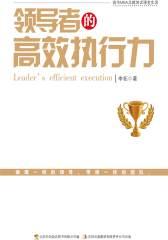 领导者的高效执行力(仅适用PC阅读)
