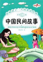 中国民间故事(仅适用PC阅读)