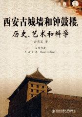 西安古城墙和钟鼓楼(试读本)