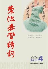 东坡赤壁诗词 季刊 2011年04期(仅适用PC阅读)