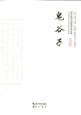 崇文国学经典普及文库鬼谷子(平装)
