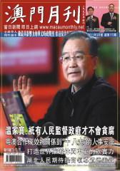 澳门月刊 月刊 2011年03期(仅适用PC阅读)