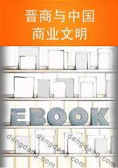 晋商与中国商业文明