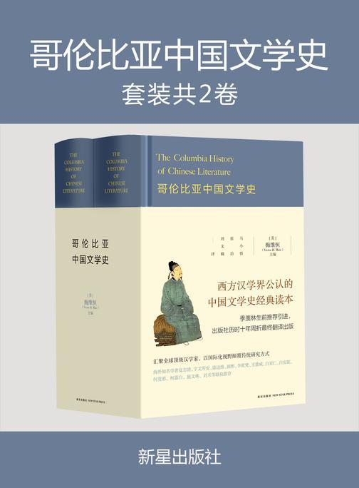 哥伦比亚中国文学史