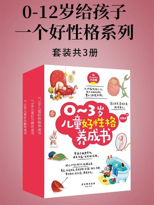 0-12岁给孩子一个好性格系列(套装共3册):0-3岁儿童好性格养成书+3-6岁儿童好习惯养成书+6-12岁儿童好头脑养成