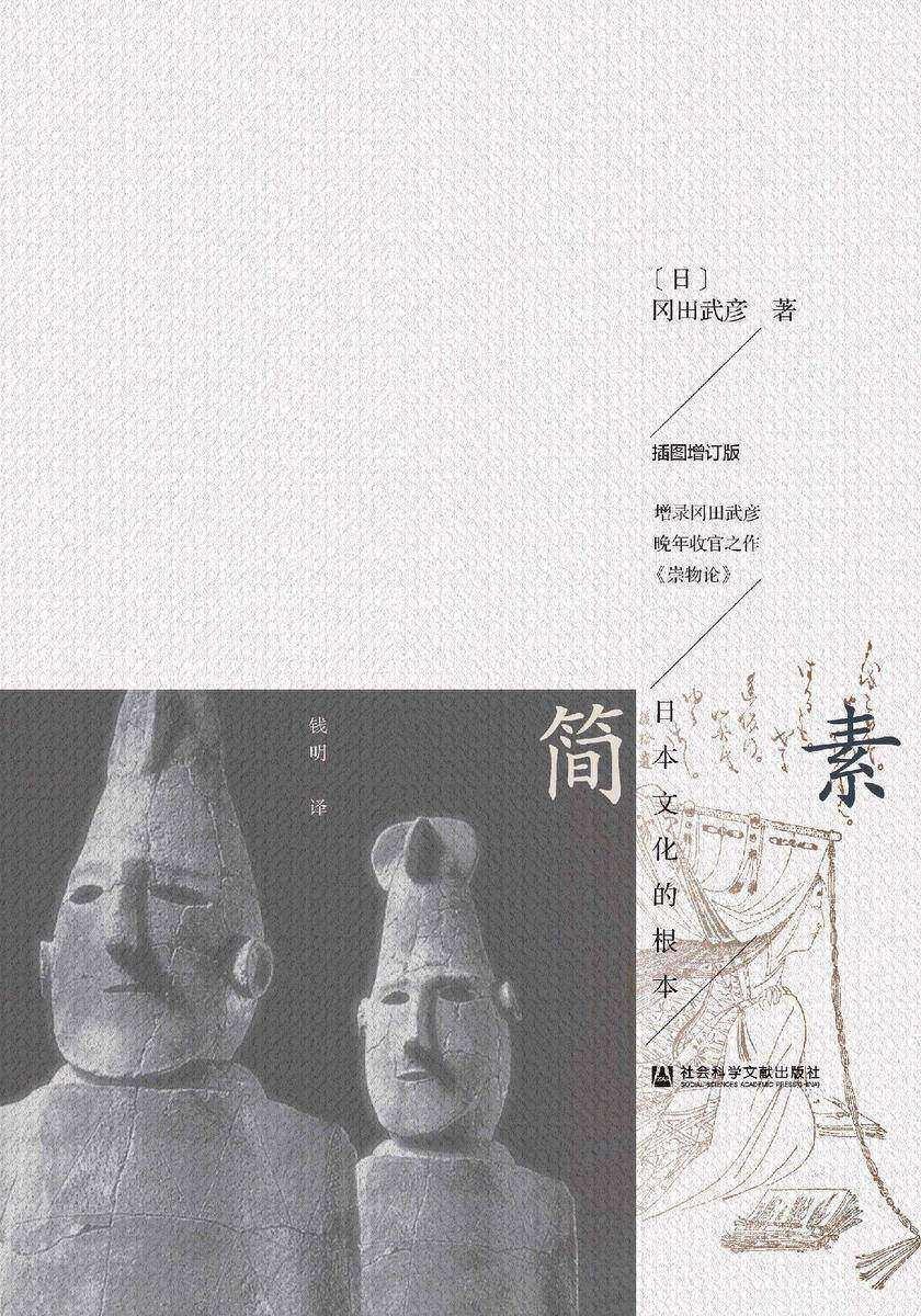 简素:日本文化的根本(插图增订版)