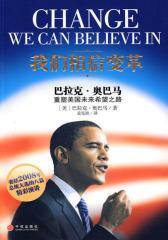 我们相信变革——巴拉克.奥巴马重塑美国未来希望之路(试读本)