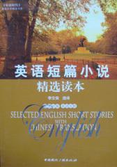 英语短篇小说精选读本