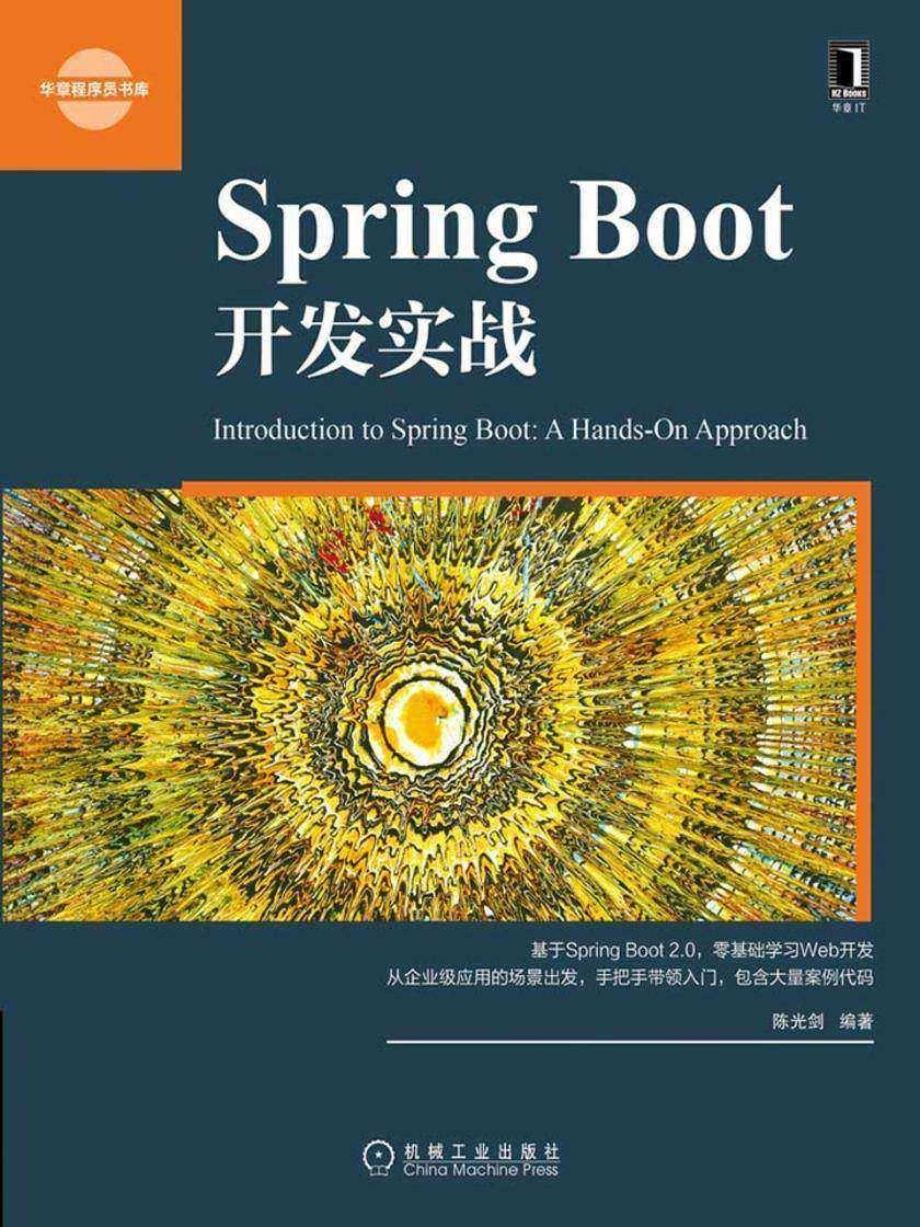 Spring Boot开发实战