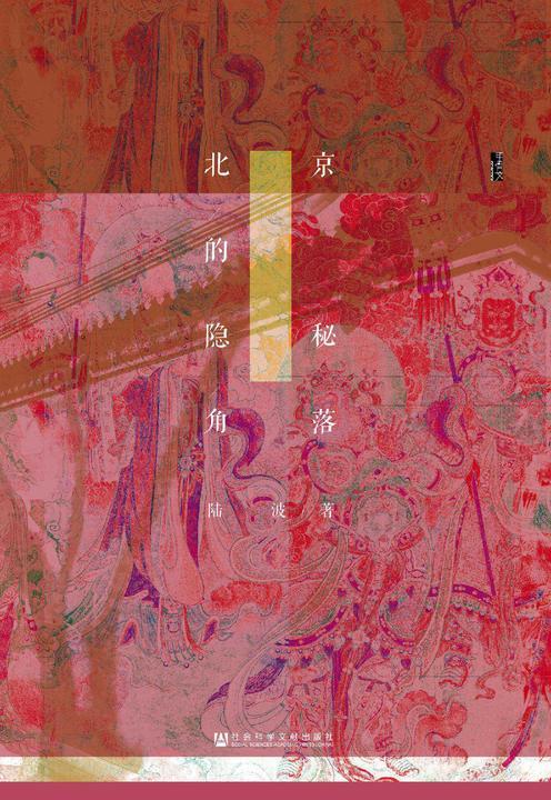 北京的隐秘角落(甲骨文系列)