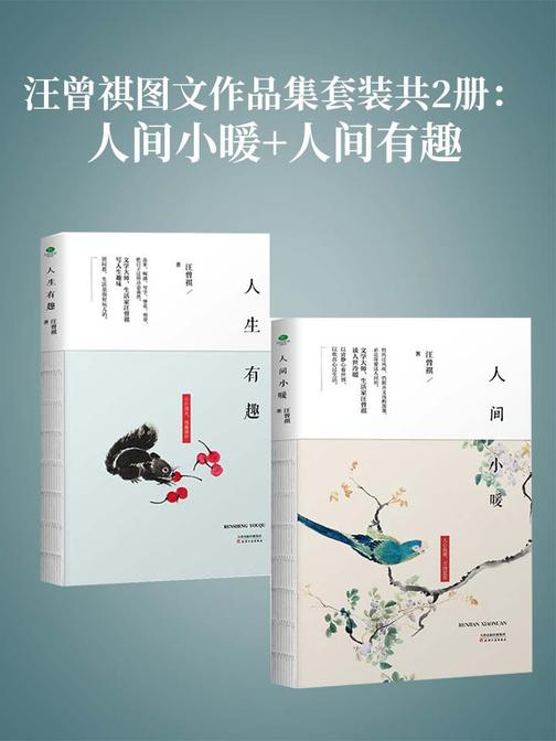汪曾祺图文作品集套装共2册:人间小暖+人间有趣