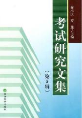 考试研究文集(第5辑)