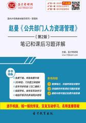 赵曼《公共部门人力资源管理》(第2版)笔记和课后习题详解(仅适用PC阅读)
