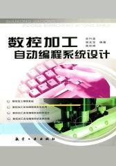 数控加工自动编程系统设计