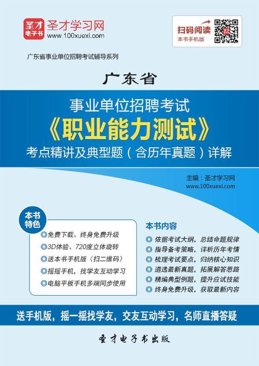 2018年广东省事业单位招聘考试《职业能力测试》考点精讲及典型题(含历年真题)详解